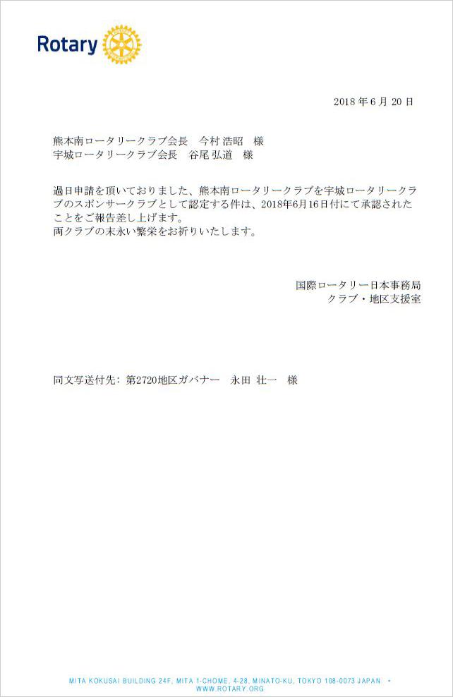 スポンサークラブとして認定されました。(熊本南RC)